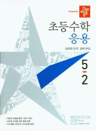 디딤돌 초등 수학 응용 5-2(2021)