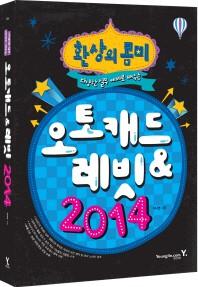 환상의 콤비 오토캐드 & 레빗(2014)