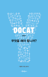 두캣(Docat): 무엇을 해야 합니까?