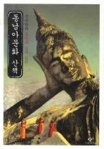 동남아문화 산책: 신윤환의 동남아 깊게 읽기