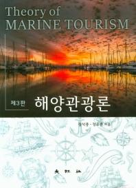 해양관광론