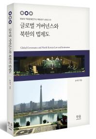 글로벌 거버넌스와 북한의 법제도