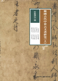 한국고대중세고문서연구(상): 교감역주 편