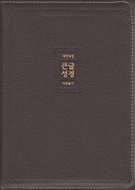 큰글성경&새찬송가(다크브라운)(대)(합본)(색인)(천연가죽)(지퍼)(PU)(개역개정)