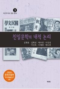 친일문학의 내적 논리(식민주의와 문화 총서 3)