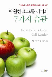 탁월한 소그룹 리더의 7가지 습관