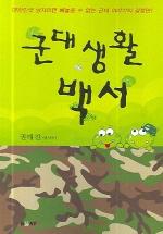 군대생활백서