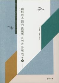 조선간본 유향 설원 복원과 연구(하)