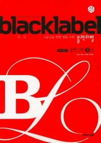 블랙라벨 중학 수학 3-1(2021)