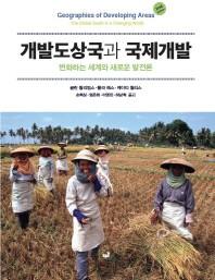 개발도상국과 국제개발