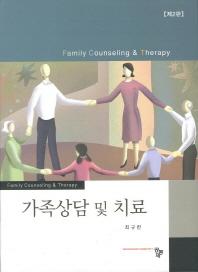 가족상담 및 치료