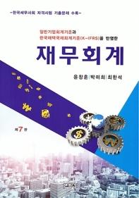 일반기업회계기준과한국채택국제회계기준(K 재무회계