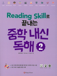 Reading Skill로 끝내는 중학 내신 독해. 2