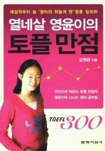 열네살 영윤이의 토플 만점