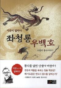 좌청룡 우백호