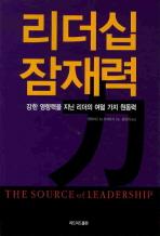 리더십 잠재력: 강한 영향력을 지닌 리더의 여덟 가지 원동력