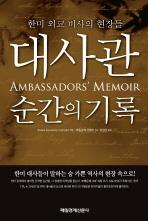 대사관 순간의 기록