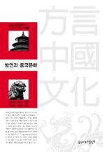 방언과 중국문화