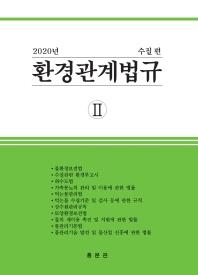 환경관계법규. 2: 수질편(2020)