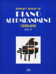 기초 피아노 반주법