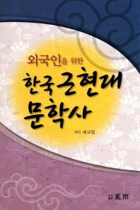 외국인을 위한 한국근현대 문학사