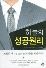 하나님께 쓰임 받은 리더들이 밝히는 하늘의 성공원리
