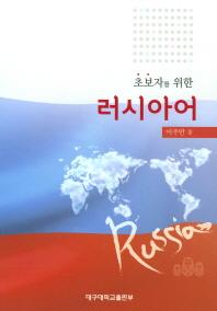 초보자를 위한 러시아어