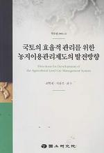 국토의 효율적 관리를 위한 농지이용관리제도의 발전방향
