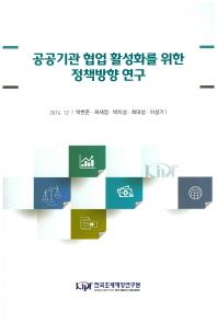 공공기관 협업 활성화를 위한 정책방향 연구