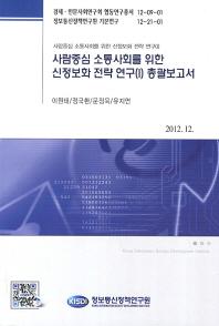 사람중심 소통 사회를 위한 신정보화 전략 연구(1) 총괄보고서