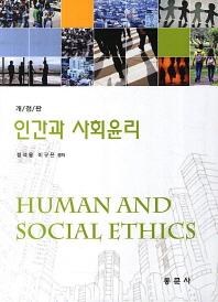 인간과 사회윤리