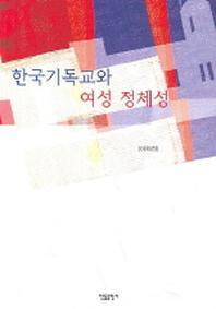 한국기독교와 여성 정체성
