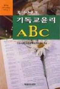 기독교윤리 ABC