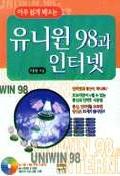 유니윈 98과 인터넷(S/W포함)