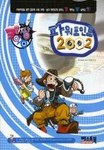 킹왕짱 파워포인트 2002