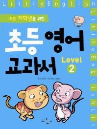 초등 저학년을 위한 초등 영어 교과서 Level. 2
