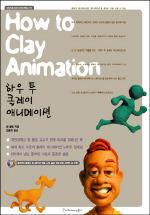하우 투 클레이 애니메이션(CD-ROM 포함)