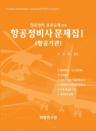 항공정비사 문제집. 1