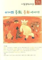 아동문학사상(2006년 겨울) 13호