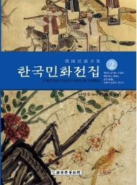 한국민화전집. 2