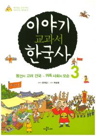 이야기 교과서 한국사. 3