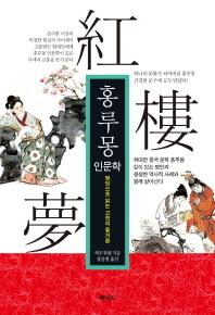 홍루몽 인문학