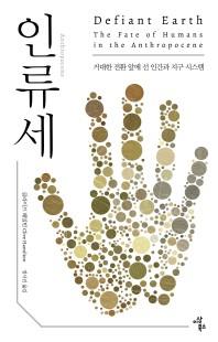인류세(Anthropocene)