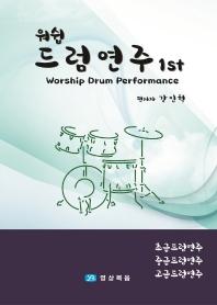 워쉽 드럼연주 1ST