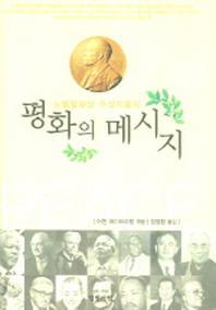 평화의 메시지(노벨평화상 수상자들의) (세계인물시리즈 4)