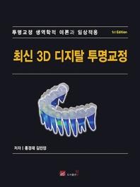 최신 3D 디지탈 투명교정