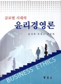 글로벌 시대의 윤리경영론