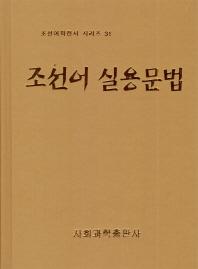 조선어 실용문법