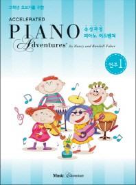 고학년 초보자를 위한 속성 피아노 어드벤쳐 1급 연주