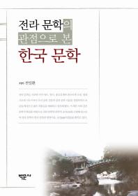 전라 문학의 관점으로 본 한국 문학